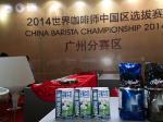 2014世界咖啡师中国区选拔赛 广州分赛区 1