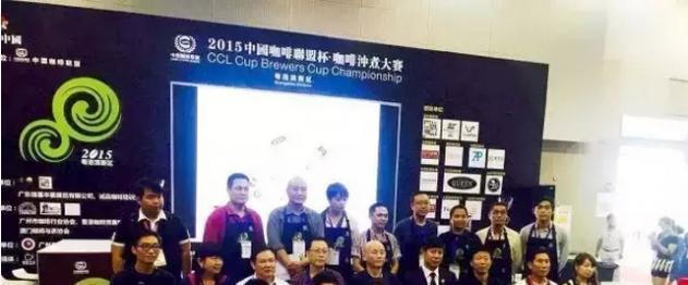 2015中国咖啡联盟杯冲煮大赛(粤港澳赛区)圆满落幕!